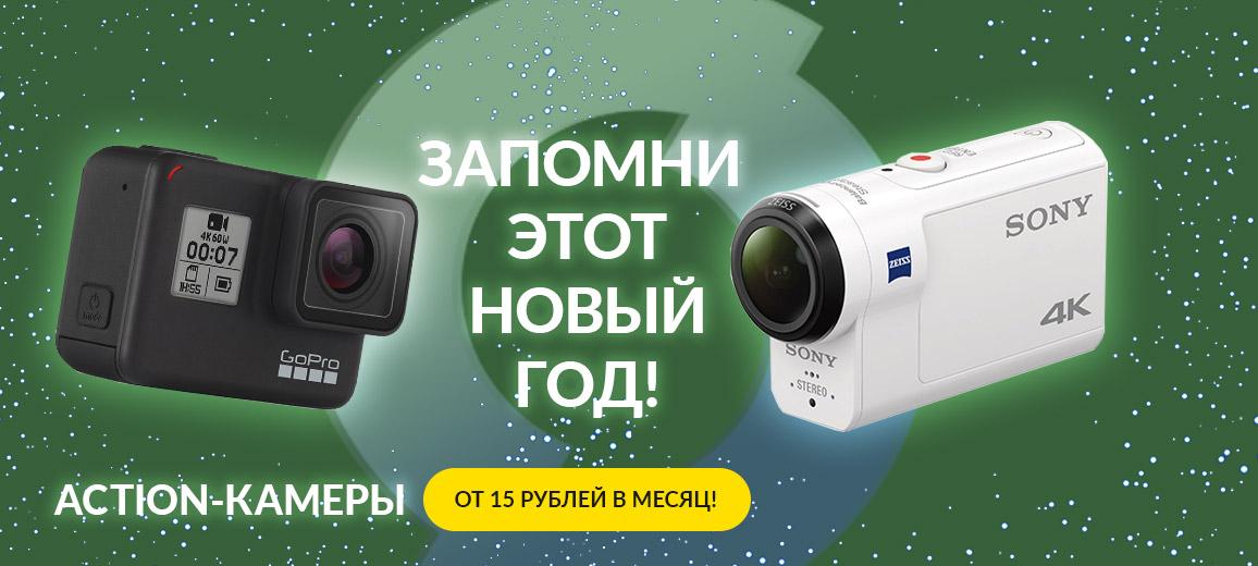 Экшн-камеры на новый год