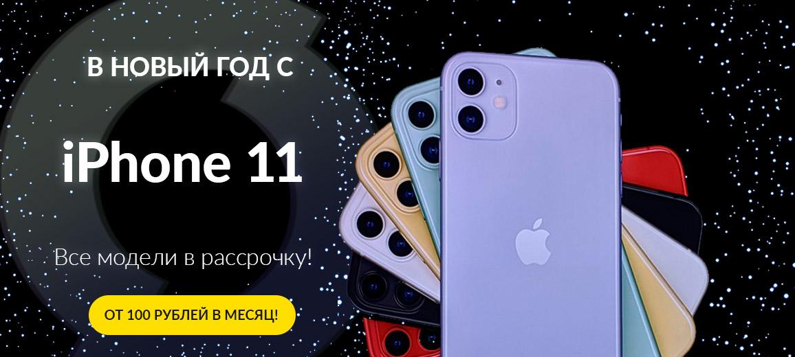 Apple 11 на новый год