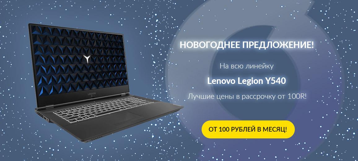 Legion Y на новый год
