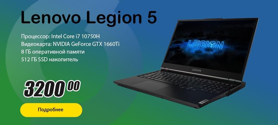 Lenovo Legion 5 15IMH05H 81Y600BJPB