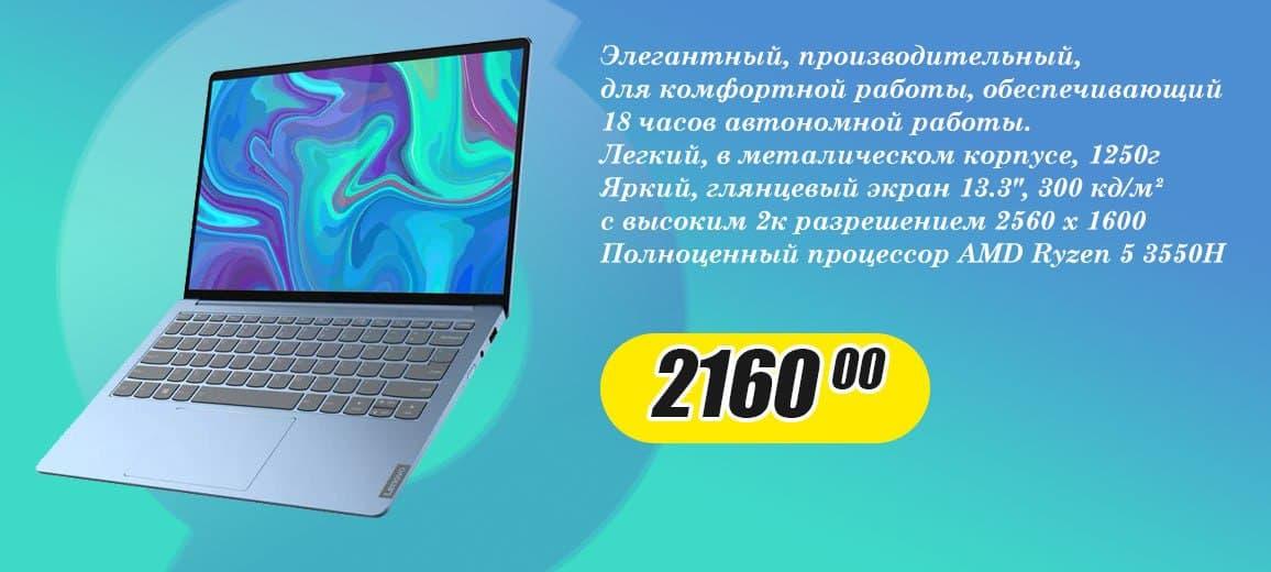 Lenovo IdeaPad S540-13API 81XC0013RU